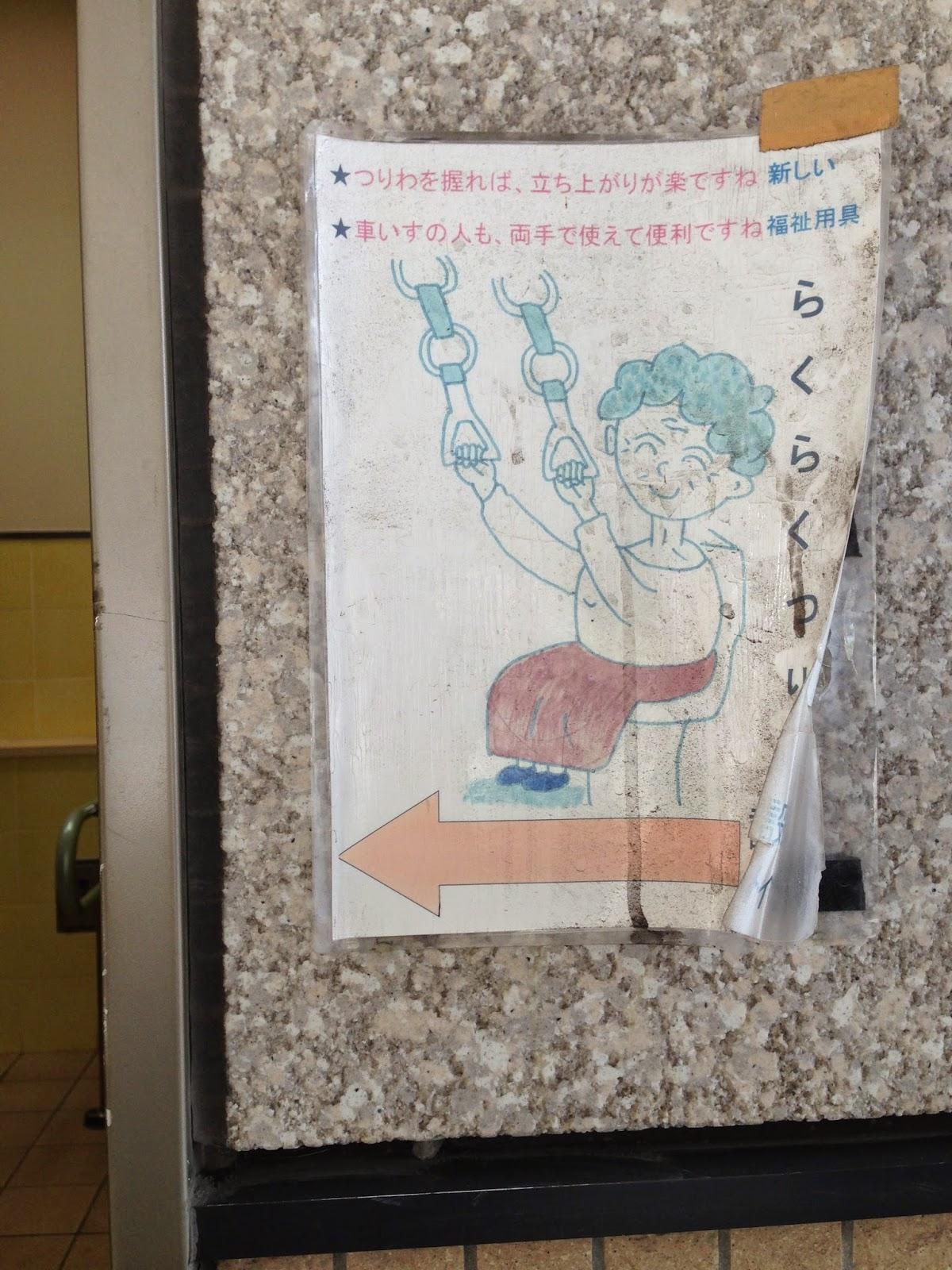 鹿児島の不思議な車イス用トイレ