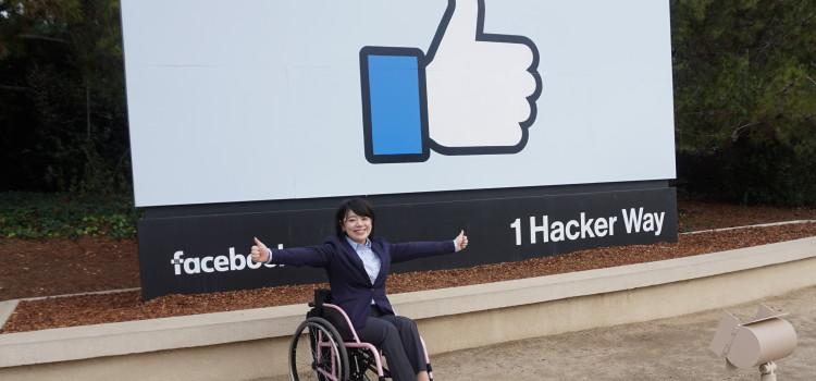 視覚障害者にもっとFacebookを楽しんでもらうために ~Facebook訪問 前編~
