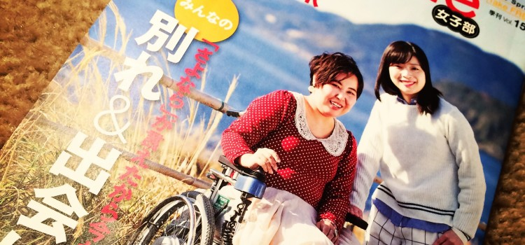 Co-Co Life Vol.15が日本から届きました!