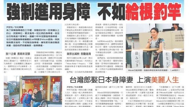 Moon Rider 7 Project Is Introduced in China Times in Taiwan!