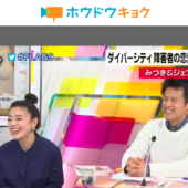 """Talked About """"Relationship and Marriage As a Person with Disability"""" in Houdoukyoku"""