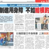Moon Rider 7 Project Is Introduced China Times in Taiwan!